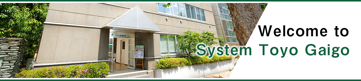 Welcom to system Toyo Gaigo  Building appearance