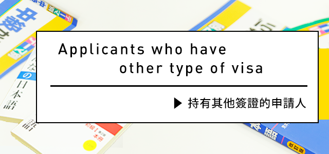 Applicants who have other type of visa ▶︎ その他のビザをお持ちの方